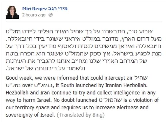 likud2 Video: IAF Interceps UAV in Israeli Airspace